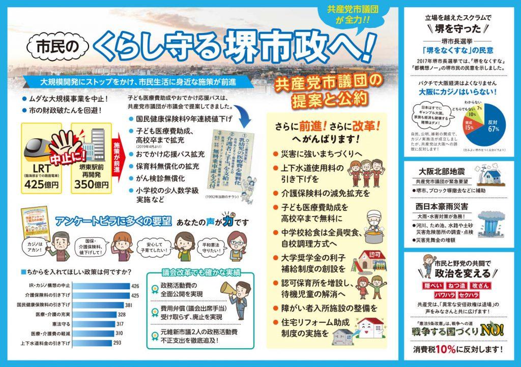 堺市共通政策